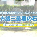 土方歳三最後の地碑を写真レポ!函館総合福祉センター、一本木関門付近を観光