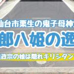 【五郎八姫の逸話】仙台市栗生の鬼子母神堂レポ!伊達政宗の娘は隠れキリシタンだった
