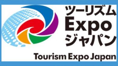 エキスポ 沖縄 ツーリズム